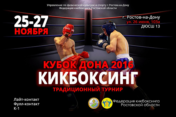Кубок Дона 2016