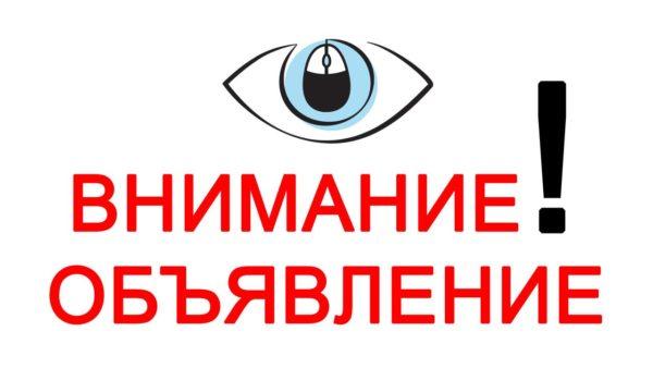 Cобрание РОО «ФКРО»