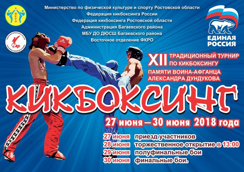 XII турнир памяти А.Дундукова
