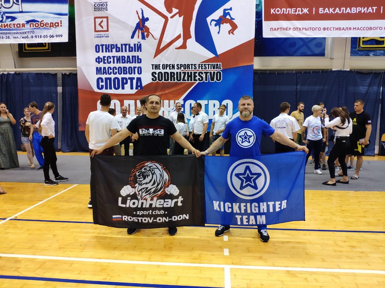 Кубок черного моря 2019