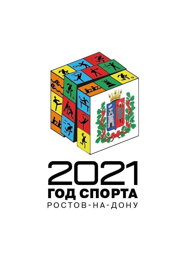 2021 год Спорта в Ростове-на-Дону
