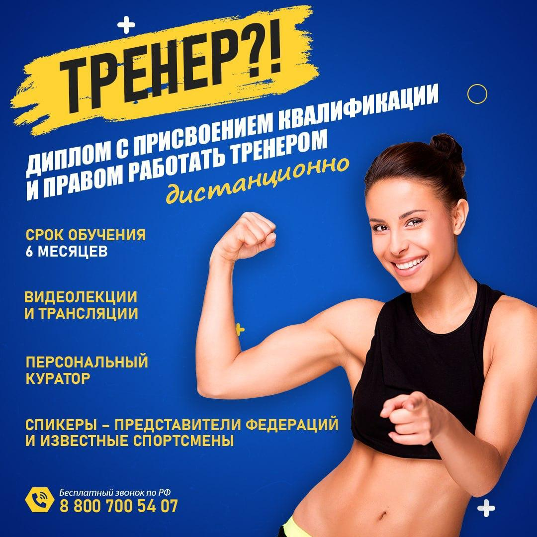 Обучение и переподготовка «Физическая культура и спорт»